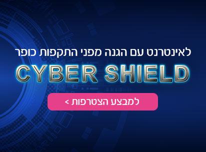 קמפיין CyberShield