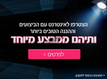 קמפיין cyberwall